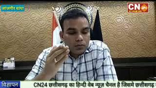 CN24 - जांजगीर-चांपा जिले वासियों सहित कोरोना मरीजों से कलेक्टर यशवंत कुमार ने की अपील..