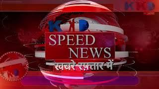 Speed News   Etah   Kanpur   Mahu   Bareli   Alighad   Mahoba   Baharich   Unnao   Banda   jhonpur  