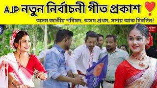 AJP Song 2021// AJP Zindabad- নিৰ্বাচনী গীত// Assamese new song 2021❣️❣️ft. Lurinjyoti gogoi