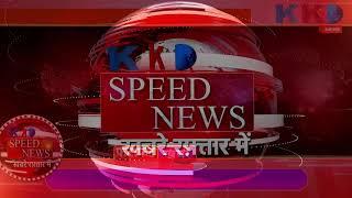 Speed News | Lakhimpur | Baharich | Unnao | MP | Sitapur | Amroha | Jhansi | Salempur |