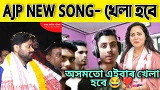 AJP Khela hobe New song- খেলা হবে ????????❣️❣️// Lurinjyoti gogoi ????Bangla new song, Assamese new song 2021