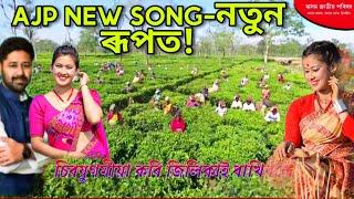 AJP NEW ASSAMESE VIDEO SONG// LURINJYOTI GOGOI- ASSAMESE NEW SONG 2021, কন্ঠ- ৰাজীৱ ভট্টাচাৰ্য