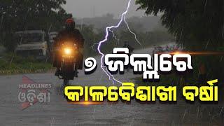 Odisha Weather ...