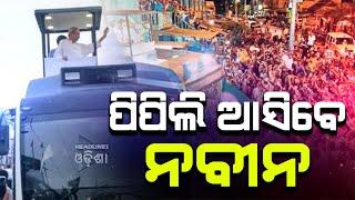 ରୁଦ୍ରଙ୍କ ପାଇଁ ନବୀନ କରିବେ ପ୍ରଚାର#Nabin Pattnaik in pipili Rally#headlines odisha