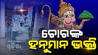 Miscreants looted Gold Ornaments from hanuman temple#Viral Video#HeadlinesOdishatv