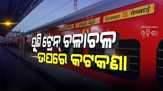 For covid-19 Irctc Suspends tejas- Express train services till April-30#Headlinesodisha