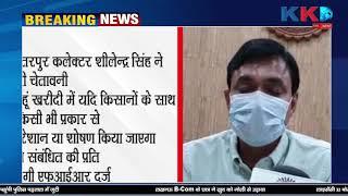 Breaking News | Chatarpur |