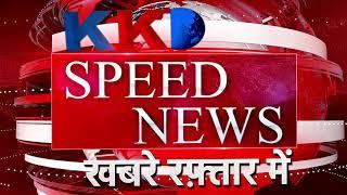 Speed News | Rampur | Barabanki | Lakhimpur | Siddharthnagar |