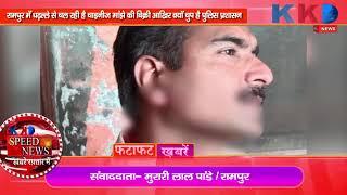 Speed News   Kannoj   Sitapur   Baharich   Rampur  