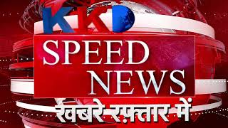 Speed News | Amroha | Kasganz | Raigarh | Baharich | Hmirpur | Unnao |
