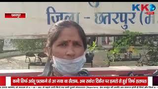 मारपीट को लेकर महिला ने एसपी को सौपा ज्ञापन | Chatarpur |