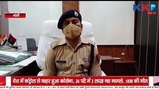 निगोही की संयुक्त पुलिस टीम को मिली सफलता | Chatarpur | Lakhimpur | Bareli | Amroha | Banda |