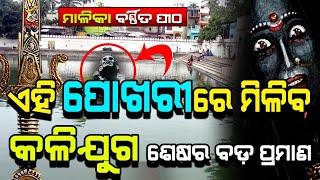 Mysterious Pond   Biggest Proof Found   End Of KaliYug   Satya Bhanja