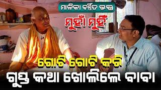 Face to Face Conversation with One More Malika Bhakta | Malika Future Predictions | Satya Bhanja