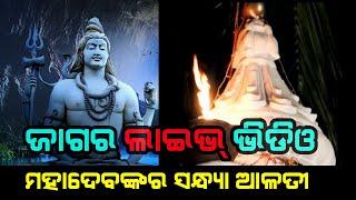 Maha ShivRartri | Live Evening Arti From Temple | Satya Bhanja