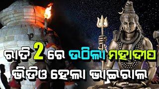 Maha Shivaratri | Jagara Mahadeep | Live Darshan | Satya Bhanja