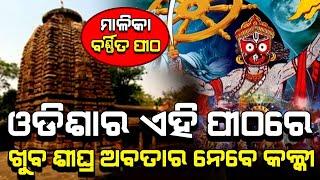 Kalki Avatar In Odisha | The Mysterious Place | Mallika Future Predictions | Satya Bhanja