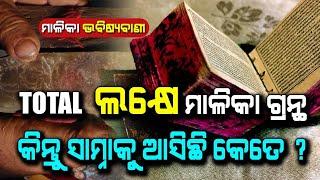 1lakh Malika Books | Found Hidden Treasure | Malika Future Predictions | Satya Bhanja