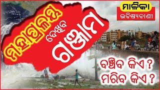 Ganjam Malika   Malika Future Prediction   Satya Bhanja