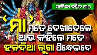 Malika Place | Miracle Happened by Devi Maa | Malika Future Predictions | Satya Bhanja