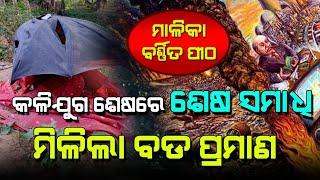 Big Proof Found For End of KaliYug   Cuttack Chandi Mandal Bhakta   Satya Bhanja