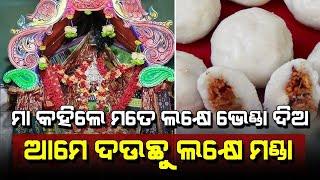 Chandi Devi | Manda Pitha  Pasad in Month Of Baishakh | Satya Bhanja