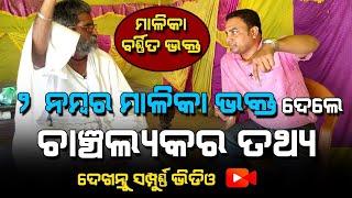 Malika Devotee Revealed Shocking Truth | Malika Future Prediction | Satya Bhanja