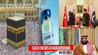 Haj Par Jane Ke Liye Vaccination Certificate Hua Compulsory | Sach News Khabarnama | 04-03-2021 |