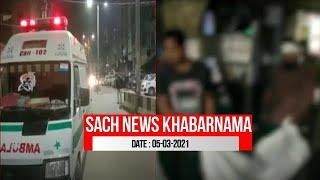 Apne 2 Bachcho Ko Jaan Se Mar Kar Maa Ne Apni Jaan De Di | Sach News Khabarnama 5-03-2021 |