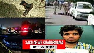 Police Par Firing   Delhi Mein Hua Encounter   Sach News Khabarnama   25-03-2021  @Sach News