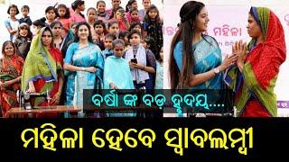 Varsha Priyadarshini Celebrates International Women's Day In Different Way   ମହିଳା ଦିବସ ପାଳିଲେ ବର୍ଷା