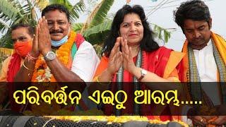 Bhubaneswar MP Smt Aparajita Sarangi Campaign For BJP Candidate Ashrit Patnaik | ପିପିଲି ରେ ଅପରାଜିତା