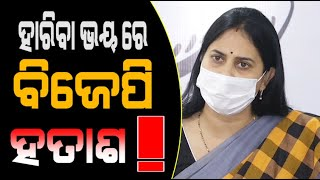 BJD Gen Secy. Shreemayee Mishra Targets BJP on Pipili By Election | ଏତେ ସବୁ କାଣ୍ଡ କାରନାମା ପରେ ବି....