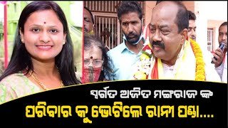 Actress Rani Panda Meets The Family Of Late Ajit Mangaraj