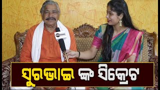 'ସୁରଭାଇ' ନା 'ସୁରବାବୁ' ? MLA Sura Routray On His Political Career So Far | Funny Interview