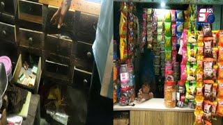 Gareeb Ki Dukaan Ko Bhi Nahi Chora | Paise Aur Kirana Item Chori | Habeeb Nagar |@Sach News
