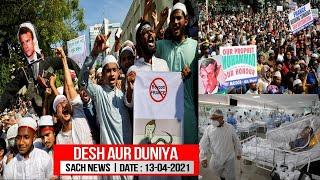 France Ke Khilaf Phir Se Kiya Jaraha Hai Protest | Sach News Khabarnama | 13-04-2021 |@Sach News