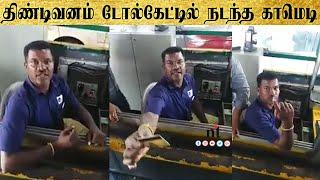 திண்டிவனம் டோல்கேட்டில் நடந்த காமெடி | Toll Gate comedy video