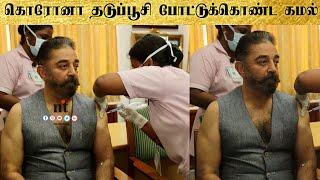 கொரோனா தடுப்பூசி போட்டுக்கொண்ட கமல்ஹாசன் | Kamal received the first dose of the COVID19 vaccine