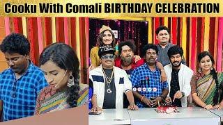 ????VIDEO: Cooku With Comali BIRTHDAY CELEBRATION