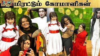 மிரட்டும் கோமாளிகள் - getupலாம் அள்ளுதே! | Cooku With Comali 2 Episode 31 March 6 | Pugazh, Sivaangi