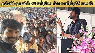 Sivakarthikeyan mimicry at college event after long time