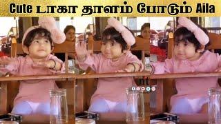 Alya Manasa Daughter Aila Cute - டாக தாளம் போடும்  ???? Vacation Video | Raja Rani 2, Vijay Tv Serial