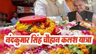 नंदकुमार सिंह चौहान अस्थि कलश यात्रा,  खंडवा में पुष्प अर्पित कर लोगों ने दी श्रद्धांजलि @Tez News