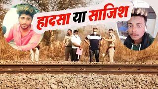खंडवा रेल दुर्घटना में हुई दो युवको की मौत, आकाश, धर्मेन्द के परिजनों ने निष्पक्ष जांच की मांग की
