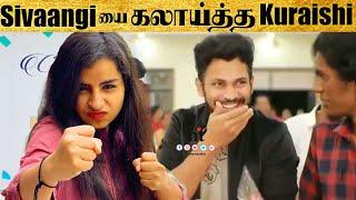 ????VIDEO: Kuraishi first time mimicry Sivaangi Voice | Sivaangi-யை கலாய்த்த Kuraishi