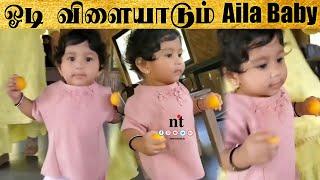 Cute-டா ஓடி விளையாடும் Aila Baby | Alya Manasa, Sanjeev