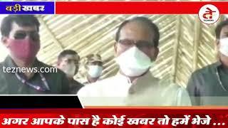 Lockdown In Madhya Pradesh मध्य प्रदेश के सभी शहरों में 60 घंटे का लॉकडाउन @Tez News