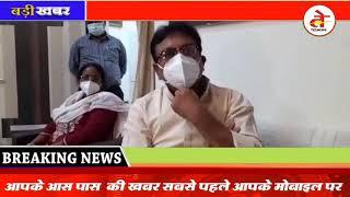 खंडवा :जिला अस्पताल में हो रही मौत का आंकड़ा पूछने पर चलते बने  कोरोना प्रभारी मंत्री शाह @Tez News