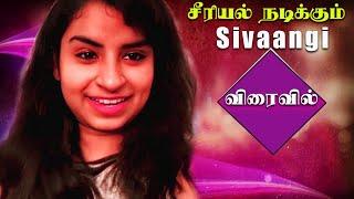Sivaangi acting in serial | சீரியல் நடிக்கும் Sivaangi